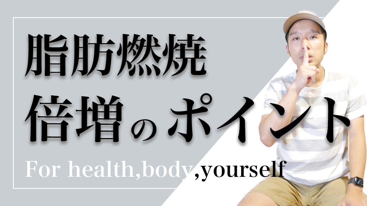 【ダイエット】脂肪燃焼の倍増ポイント【痩せる】