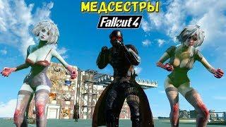 Fallout 4: Медсестры 2 0 Замена Упырей на милых Дам