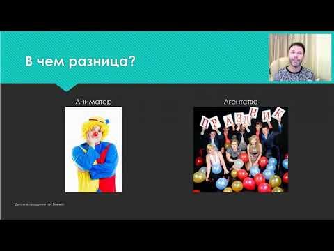 """Вебинар """"Как открыть агентство детских праздников"""""""
