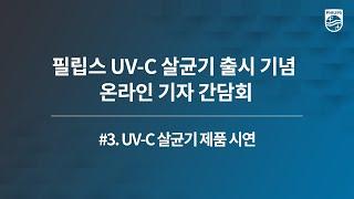 필립스 UV-C 살균기 온라인 기자 간담회 #3