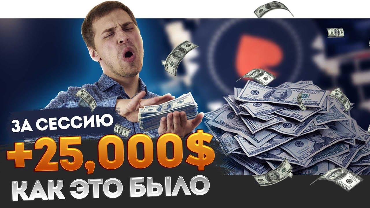 Заработал на покере 25 000$ за вечер. Че так мало???  [Лучшие моменты со стрима].