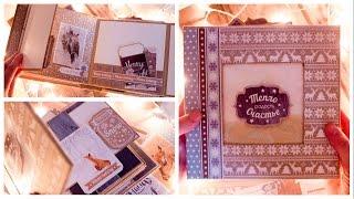 Зимний фотоальбом 'Тепло, радость, счастье', скрапбукинг