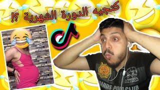 غيهرب ليك ديال بصح مع هاد اللوبيات ههه TiK ToK ..