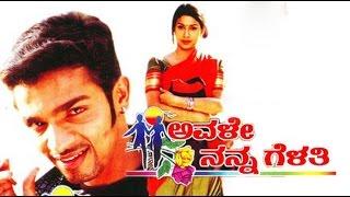 Full Kannada Movie 2004 | Avale Nanna Gelathi | Vijay Raghavendra, Rakshitha, Devraj.
