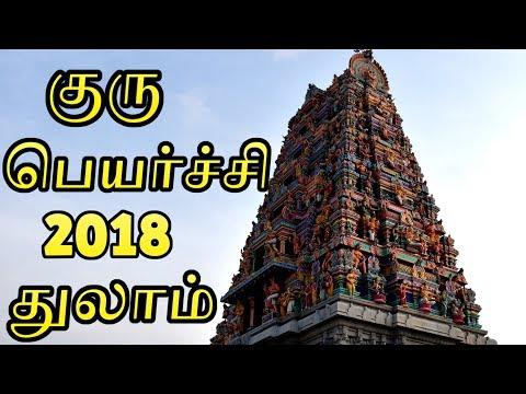 Guru Peyarchi 2018 to 2019 Thulam in Tamil | குரு
