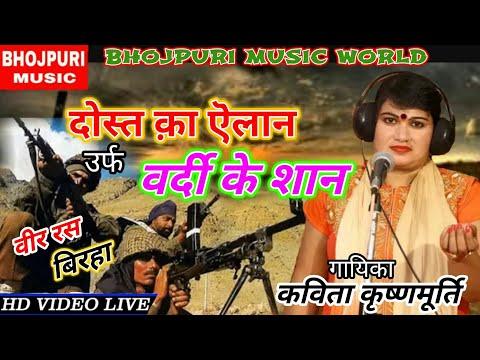 Bhojpuri Birha ¦¦ दोस्त क़ा ऎलान उर्फ वर्दी के शान - Kavita Krishanmurti Birha - कविता कृष्णमूर्ति