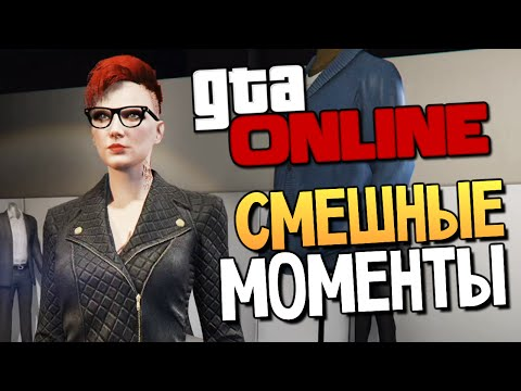 GTA ONLINE - СМЕШНЫЕ МОМЕНТЫ #81