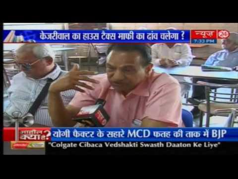Delhi के Coffee House से MCD Election का माहौल क्या है ? Rajeev Ranjan के साथ