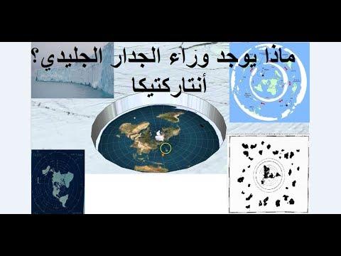 ماذا يوجد وراء الجدار الجليدي في أنتاركتيكا؟