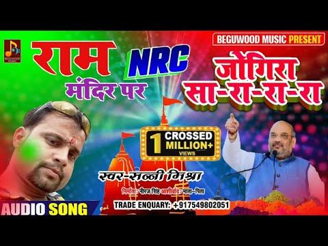 राम मंदिर पर Nrc जोगिरा सा रा रा रा  2020 का सुपरहिट्स होली  Singer  Sunny Mishra  Beguwood