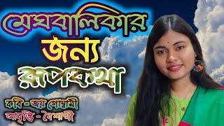 Bangla kobita।মেঘবালিকার জন্য রূপকথা।জয় গোস্বামী।Meghbalika।Joy Goswami।Baisakhi Mondal-kobita