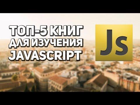 Топ 5 книг для изучения JavaScript