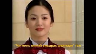 "Park Yong ha - Like the first day (""""Амьдралын ээдрээ"" киноны дуу) Mongolian sub"