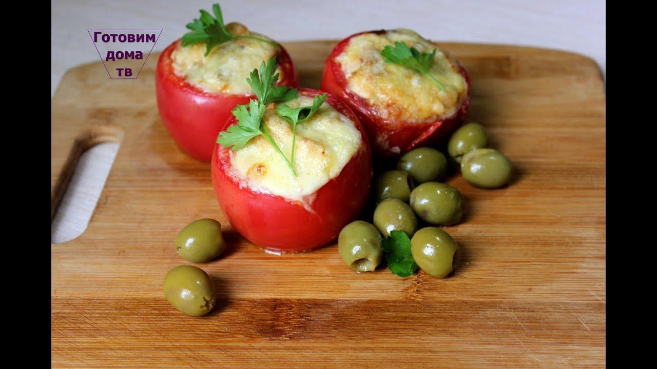 Фаршированные помидоры в духовке/stuffed tomatoes