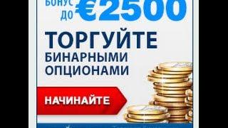 Topotion-брокер Бинарных Опционов | Застраховать Депозит на Бинарных Опционах