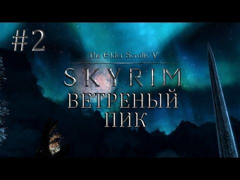 Прохождение Skyrim Perkus Maximus. Похождения барда