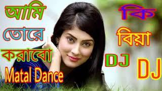 Ami Ki Tor Biye Kora bou Dj Song   Dj High Bass Dj Sanjit !! Dj GHT Music You Tube Channel
