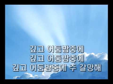 난주의것 (I am yours) Onething Korea The spirit