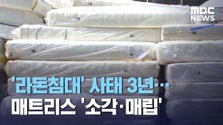 '라돈침대' 사태 3년…매트리스 '소각·매립' (202…