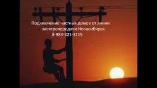 Монтаж СИП кабеля в Новосибирске, услуги электрика(, 2014-01-14T13:07:36.000Z)