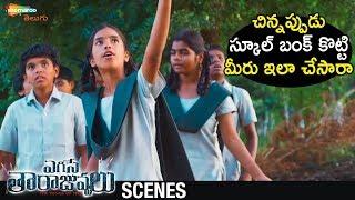 School Kids Having FUN | Egise Tarajuvvalu 2019 Telugu Movie | Priyadarshi | Mahesh Kathi