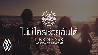 (แปลไทย) Nobody Can Save Me - LINKIN PARK