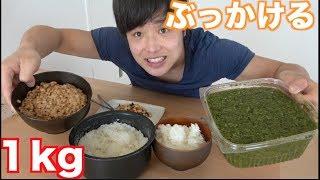3合の米に10パック納豆1kgのメカブで最高の納豆丼作って食べる。