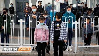 Жизнь после коронавируса. Как Китай победил пандемию? Факти тижня, 05.04