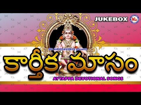 స్వామి-ఆయప్పన్-యొక్క-చాలా-ఆసక్తికరమైన-భక్తి-పాటలు-|-karthika-masam-|-ayyappa-devotional-songs-telugu