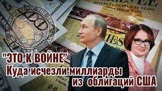 'Это к войне'.  Куда исчезли российские миллиарды из облигаций США