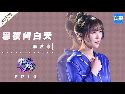 [ 纯享 ] 李泫憙《黑夜问白天》《梦想的声音3》EP10 20181229  /浙江卫视官方音乐HD/