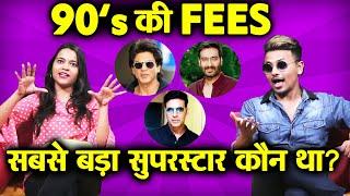90's दशक में कितनी थी इन सुपरस्टार की FEES | Shahrukh Khan, Akshay Kumar, Ajay Devgn