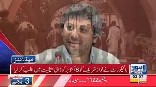 03 AM Headlines | Lahore News HD | 25 September 2018