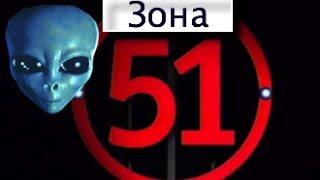 Зона 51. Замешаны ли США в тайном сотрудничестве с НЛО? Дневники НЛО. Встречи с НЛО