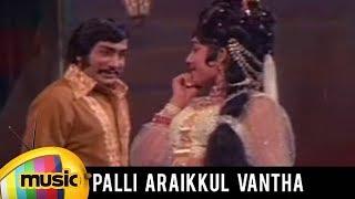 Palli Araikkul Vantha Video Song | Dharmam Enge Tamil Movie | Sivaji | Jayalalithaa | MSV