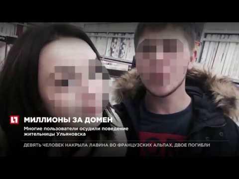 интимные знакомства ульяновске