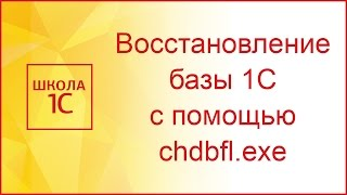Ma'lumotlar bazasi 1C tiklash: sinov va ekranga, chdbfl.exe (fayl versiya)