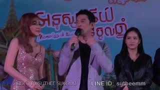 Grand Opening Movie Memories of new years  in cambodia