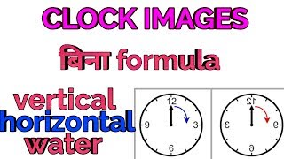 trick for mirror image of clock reasoning | trick for water image of clock | clock reasoning trick