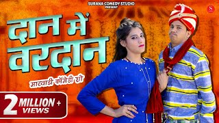 Dan Main Vardhan - Kaka Bhatij Comedy | Pankaj Sharma - दान में वरदान | Surana Comedy Studio