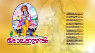 കോലക്കുഴല്   KOLAKKUZHAL   Hindu Devotional Songs Malayalam   Sreekrishna Songs