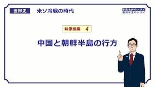 【世界史】 冷戦の時代4 中国と朝鮮半島の行方 (13分)