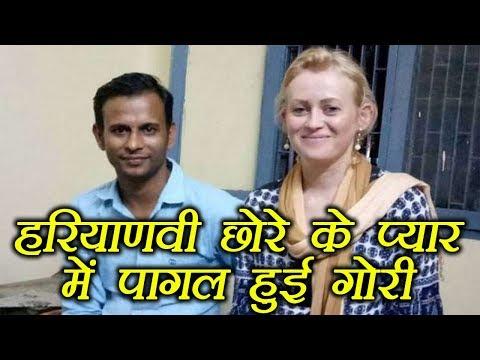 Brazilian lady reaches Haryana to meet her Indian boyfriend | वनइंडिया हिंदी