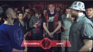 VERSUS  FRESH BLOOD (Эрнесто Заткнитесь VS Alphavite) Финал