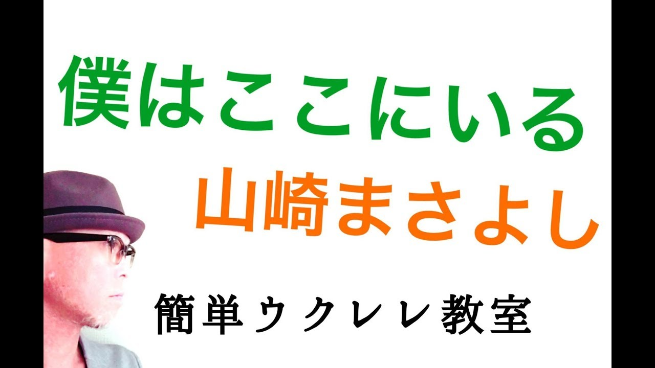 僕はここにいる / 山崎まさよし【ウクレレ 超かんたん版 コード&レッスン付】GAZZLELE