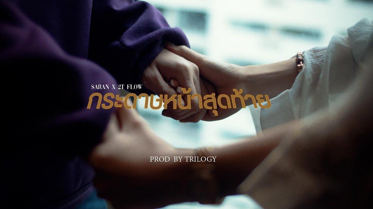 กระดาษหน้าสุดท้าย - SARAN X 2T FLOW [ Official MV ]