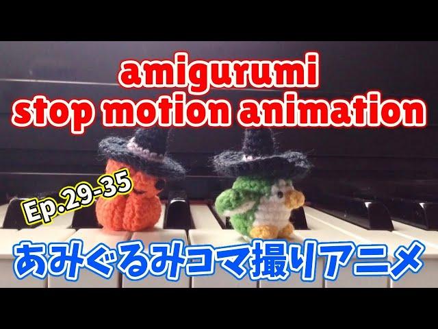 あみぐるみコマ撮りアニメ『かんたとこたろう』Ep29-35 | amigurumi stop motion animation Ep29-35