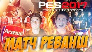 Матч-реванш PES 17