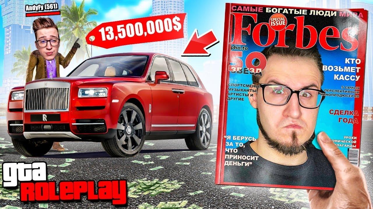 Download ПОПАЛ В СПИСОК ФОРБС! КУПИЛ НОВЫЙ ROLLS-ROYCE CULLINAN ЗА 12.500.000$! (GTA 5 RP)