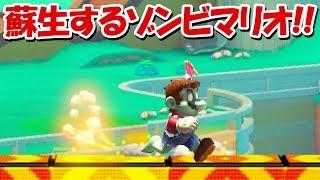 【マリオメーカー2】やられてもその場で復活できるゾンビマリオがヤバすぎる!!
